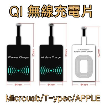 無線 充電片 QI 無線充電貼片 升級無線快充  充電片 接收片 感應貼片 Type-c 蘋果 安卓 Microusb