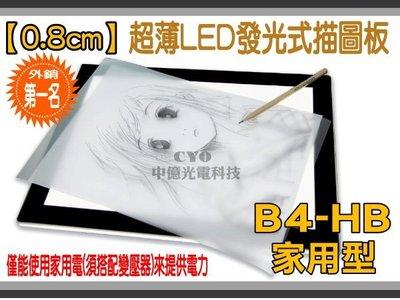 中億~【家用型】【0.8cm】【B4】超薄LED發光式描圖板/透寫拷貝台/光桌/發光板/可看底片/晶圓片