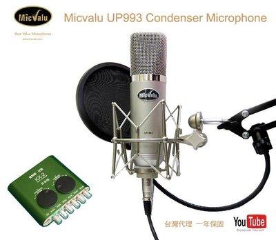 RC17號套餐之3A:MicValu UP 993電容麥克風+Kx2 +NB35懸臂支架+防噴網+48v電源166種音效