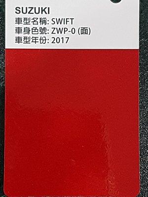 艾仕得(杜邦)Cromax 原廠配方點漆筆.補漆筆 SUZUKI 全車系 顏色:珍珠紅 色號:ZWP