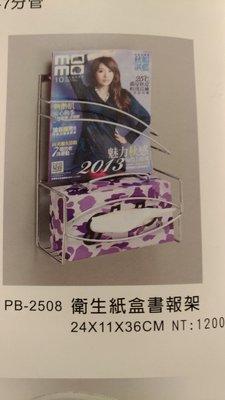☆高雄正嘉水電☆【華冠】衛生紙盒書報架 PB2508