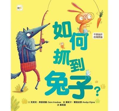 繪本館~東雨文化~品格教育繪本:不畏挫折/危機意識 如何抓到兔子?(五顆星好評推薦 品格主題繪本)
