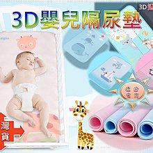 [現貨在台 台灣出貨]加大款3D嬰兒隔尿墊 防水 透氣纖維 可水洗透氣尿墊 新生兒童寶寶床上加厚防漏墊  防水可洗 透氣