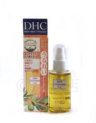 日本 DHC深層卸妝油70ml