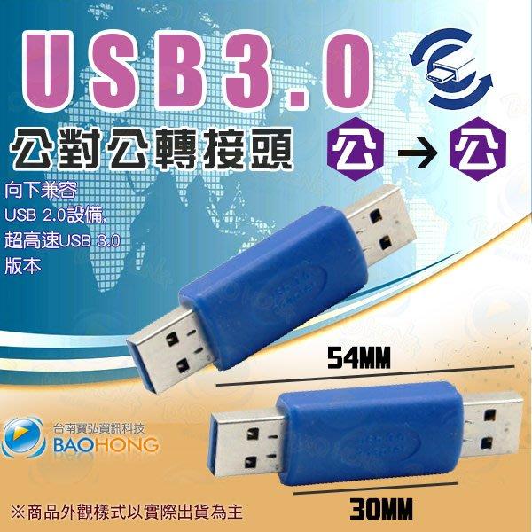 含稅開發票】全包式 USB3.0公對公對接頭  USB直通頭 雙公頭對接頭 USB延長頭 USB3.0公轉公延長接頭