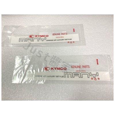 【JUST醬家】KYMCO 原廠 水鑽版 MANY 110 側蓋貼紙 LOGO 貼紙