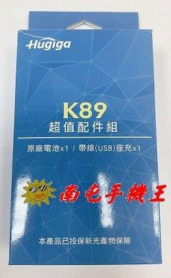 +南屯手機王+Hugiga鴻碁 K89 長輩機全新原廠配件組(電池+座充) 直購價