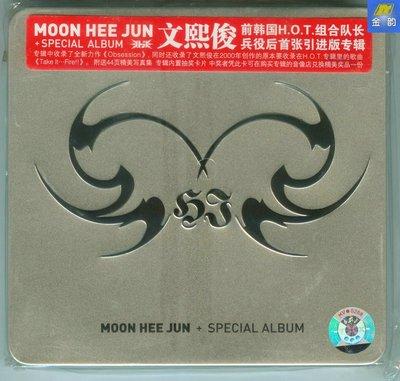 詩軒音像文熙俊MOON HEE JUN Special Album 人和藝聲CD DVD 鐵盒版H.O.T-dp02