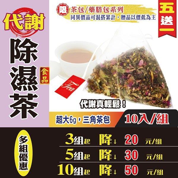 【代謝除濕茶✔10入】買5送1║荷葉 玫瑰 決明子║ 降火氣退火 去油解膩使排便順暢 美顏美容花茶 養生茶 沖泡茶