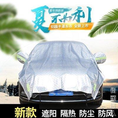 汽車防塵罩汽車遮陽罩半罩車衣全車防曬隔熱遮陽擋前擋加厚汽車清涼罩遮陽傘  西城集市