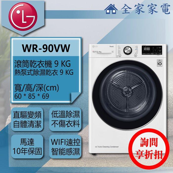 【問享折扣】LG 滾筒乾衣機 WR-90VW 【全家家電】另可搭配 滾筒洗衣機 / Twinwash 下洗