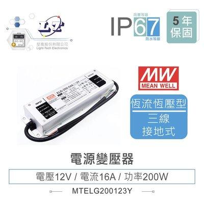 『堃邑』含稅價 MW明緯 12V/16A ELG-200-12-3Y LED 照明專用 恆流+恆壓型 電源供應器 IP67