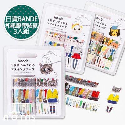 Norns【日貨BANDE和紙膠帶貼紙3入組】貓咪DRESS UP服裝 服飾 紙娃娃 動物女子 日本進口