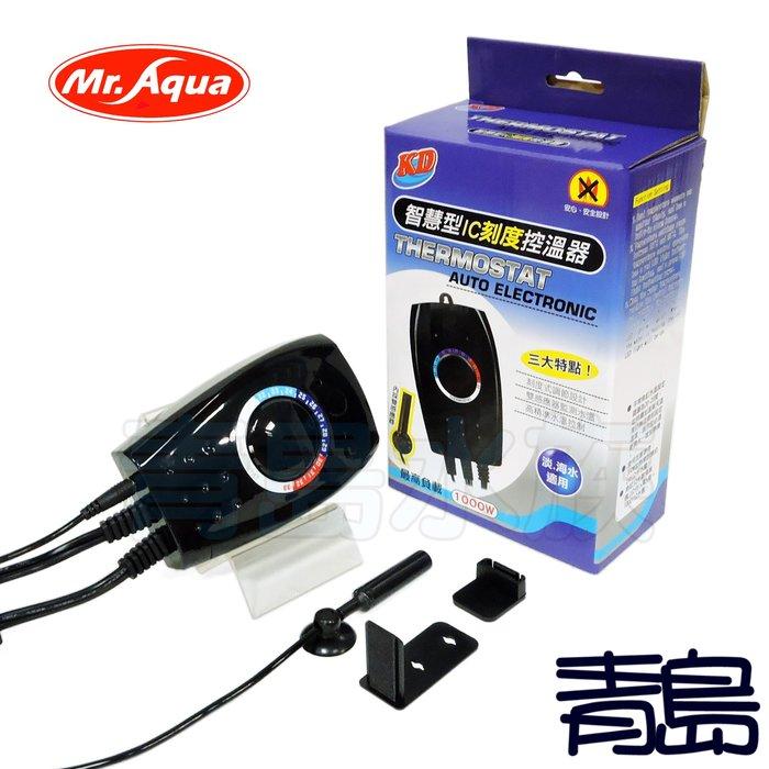 Q。。。青島水族。。。K-059-4台灣Mr.Aqua水族先生-KD智慧型IC刻度控溫器 控溫主機 加溫器==1000W