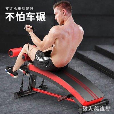仰臥起坐健身器材家用多功能運動輔助器仰臥板啞鈴凳男 FF2807【全場免運】