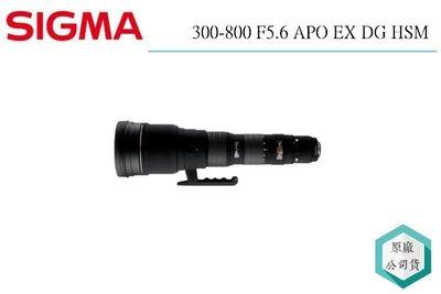 《視冠 高雄》分期免運 SIGMA 300-800 mm F 5.6 APO EX DG HSM 鏡頭  國旅卡 公司貨