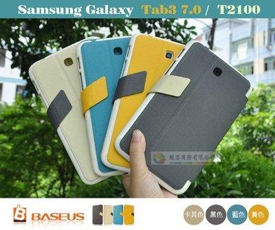 鯨湛國際~BASEUS原廠 Samsung Tab3 7.0 7吋T2100 倍思信仰超薄硬殼側掀書本套 站立式磁扣側翻皮套