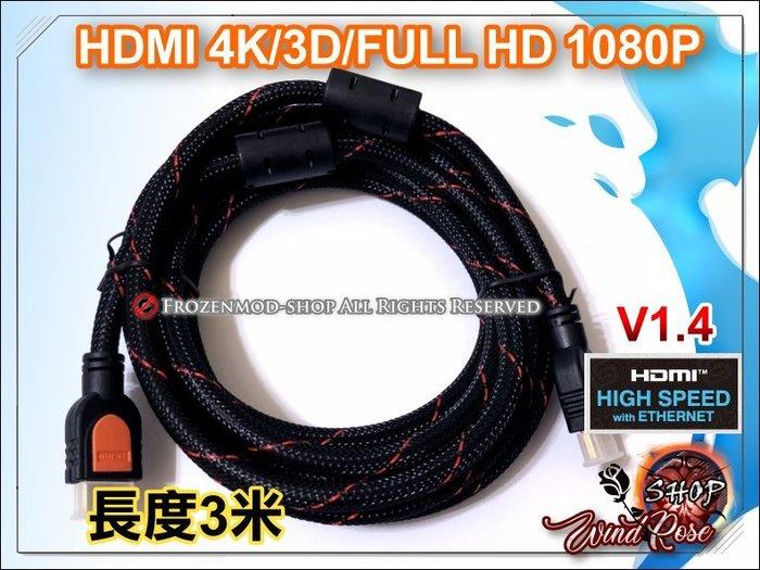 HDMI 公對公 高傳真影音線 1.4版 1080P 4K2K 24K鍍金 編織網 雙磁環 3米
