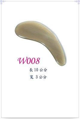 【白馬精品】隨身小型白月眉。(W008)
