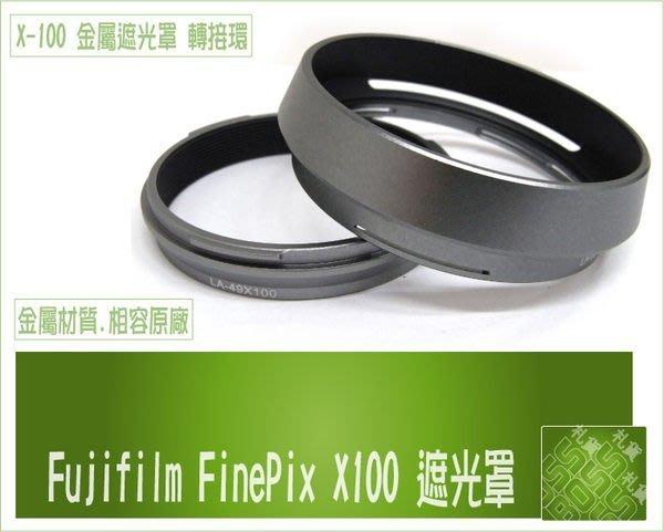 泳專用 Fuji LH-X100 兩件式 金屬 遮光罩 X100 X-100 X100S黑色
