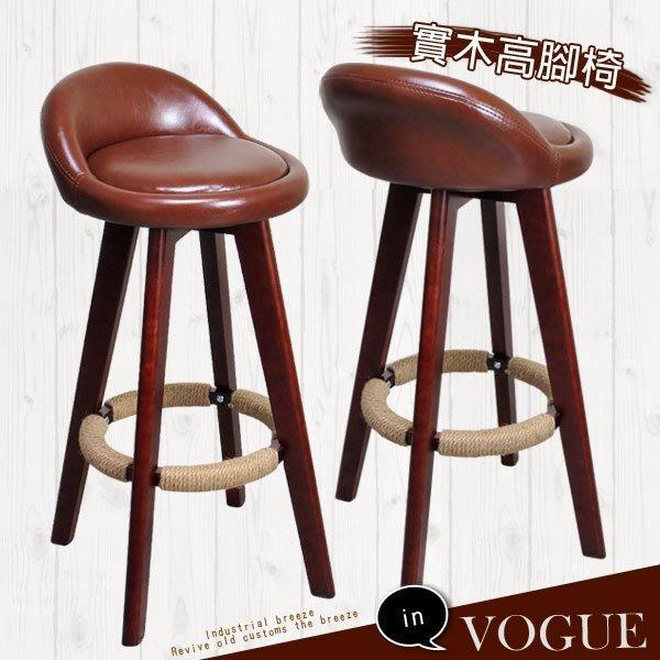好實在@設計師款!!咖啡皮面實木高腳旋轉吧台椅 座高71CM 餐椅 吧檯椅 咖啡廳椅【AA-525】DIY組裝