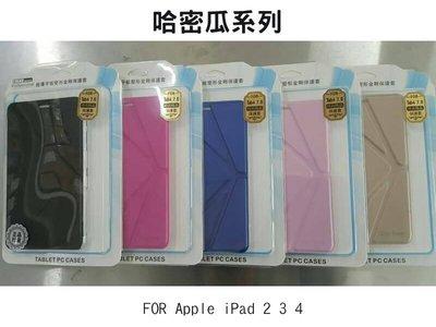 --庫米--APPLE iPad2 3 4 哈密瓜系列可立皮套 多折 休眠喚醒 保護殼 保護套