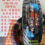 瑪吉斯 MA-WG MAWG 水行俠 120/70/13 120-70-13 2條免運