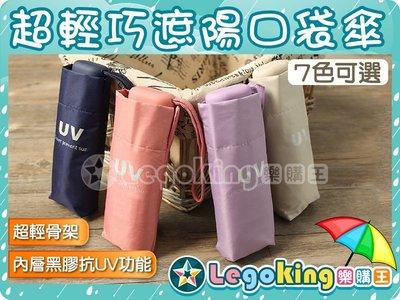 【樂購王】《超輕五折傘》防紫外線/超小...