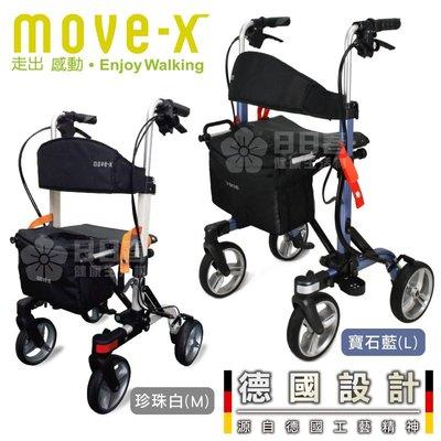 歐尚 健步車move-x 手推散步車 購物車 (完全收折體積最小)