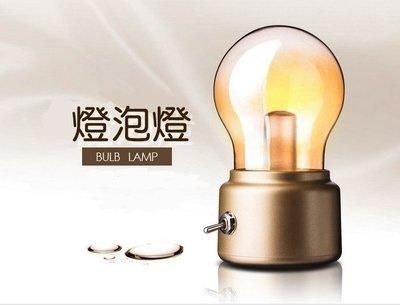 復古小夜燈 LED省電燈泡燈 金色黑色...