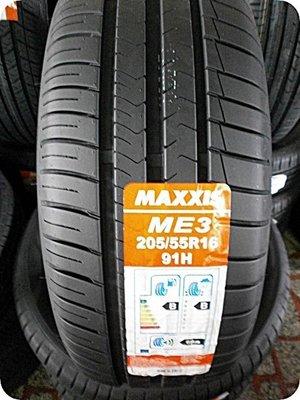 ***天下第一輪***MAXXIS 瑪吉斯 ME3 205/55/16 完工價2400