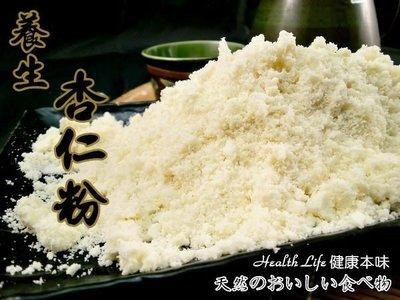 養生杏仁粉 350g[TW00293]健康本味