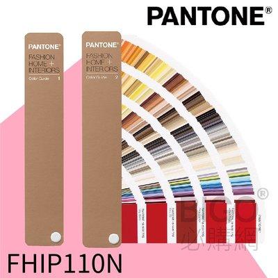 【PANTONE】FHIP110N F+H系列 紡織色票紙版配方指南 油漆 室內設計 化妝品色票 色彩 色卡打樣 彩通