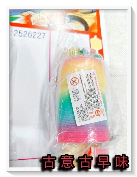 古意古早味 彩色彈簧 (一個裝/長寬 7x4.5cm/樣式隨機) 懷舊童玩 樂樂圈 萬紫千紅 台灣童玩 打入玩具