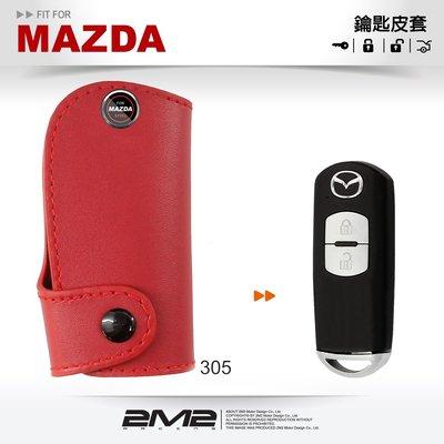 【2M2鑰匙皮套】MAZDA CX3 CX5 CX9 馬自達汽車 智慧型鑰匙 鑰匙 皮套 鑰匙包 鑰匙皮套 台中市