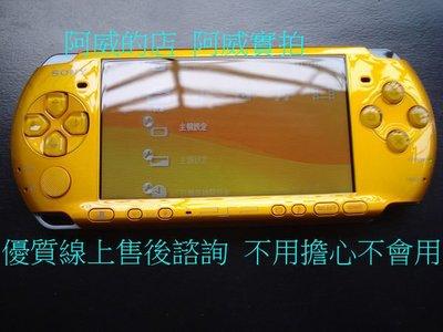 PSP 3007主機 8G+5600型動電池+全套配件+保固一年+線上售後服務諮詢 不用怕 不會用