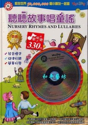 東西圖書全新庫存品出清-聽聽故事唱童謠(書+CD)和平藝坊特賣289元起標