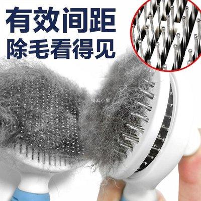 寵物狗狗毛梳子 大型犬金毛泰迪梳子狗毛刷蓬松針梳小型貓咪通用