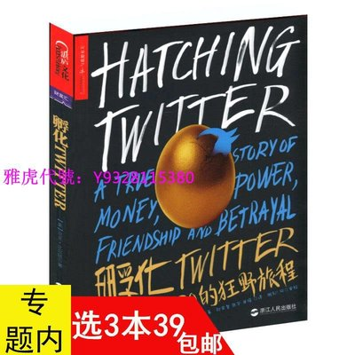 庫存尾品3本39  孵化Twitter:從蠻荒到IPO的狂野旅程 一部被Twit