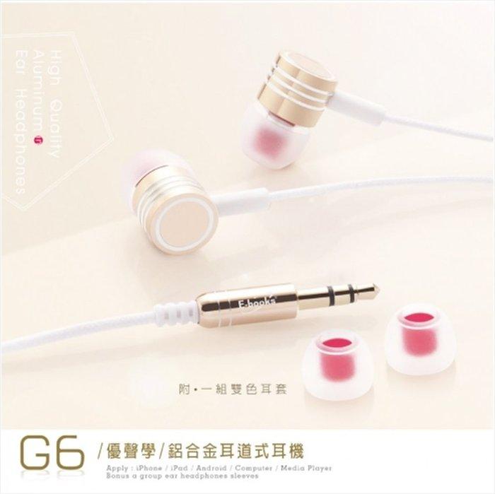 【須訂購】G6優聲學鋁合金耳道式耳機鋁合金腔體設計,完美呈現細緻音質3.5mm鍍金插針,音質傳輸不失真