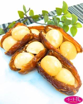 夏威夷豆椰棗 小小花手工烘焙坊 堅果 可參考
