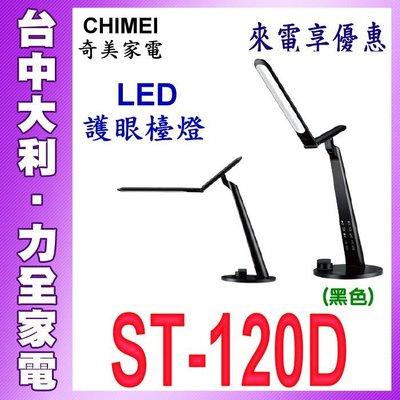 護眼檯燈【台中大利】CHIMEI 奇美時尚LED護眼檯燈 LT-ST120D 來電自取便宜哦~