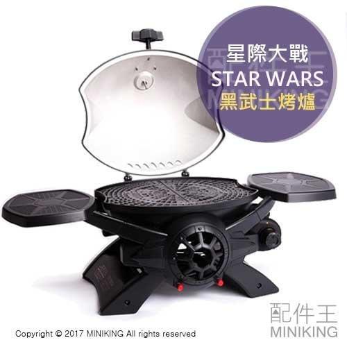 【配件王】免運 公司貨 一年保  STAR WARS 烤爐 星際大戰 黑武士 TIE Fighter 鈦戰機 烤爐