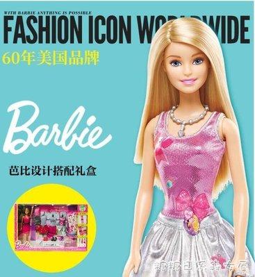 超低價 芭比娃娃-芭比娃娃設計搭配換裝禮盒芭比娃娃玩具套裝女 來福客棧