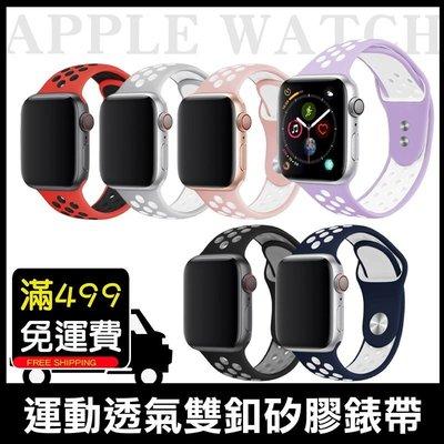 Apple Watch SE/S4/S5/S6 38/40/42/44mm 運動型錶帶 矽膠 洞洞錶帶 替換帶 防水透氣