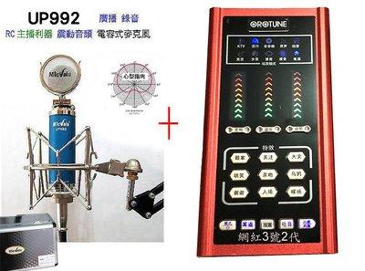 要買就買中振膜 非一般小振膜 網紅3號手機直播音效卡+UP992電容麥克風+NB35支架+防噴網送166音效參考森然播吧