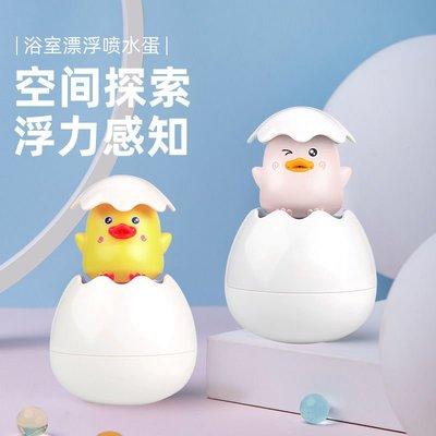戲水玩具噴水小鴨子玩具灑水企鵝蛋孵蛋下雨云朵兒童戲水浴室洗澡玩具寶寶