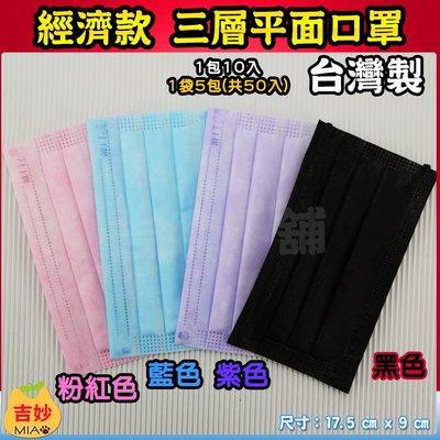 台灣製 經濟型 三層複合纖維口罩 藍色、粉紅、紫色、黑色 現貨供應【吉妙小舖】 新品上市特價中!!!