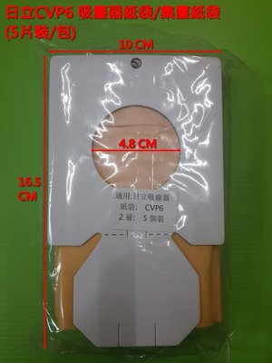吸塵器紙袋 集塵紙袋 5片裝  日立CVP6~三菱 三星 聲寶 歌林EC~08P~國際MC~3300 MC~S69C