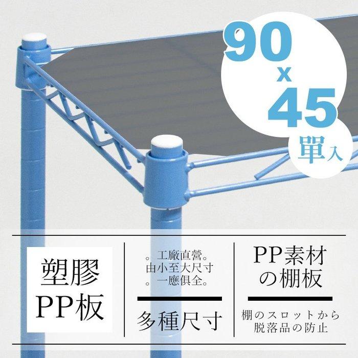 [客尊屋]小資型專用配件/45X90cm網片專用-霧黑/斜角PP塑膠板/鐵力士架/鍍鉻層架/波浪層架/組合家具/專用